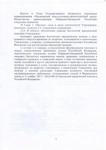 устав - 0002